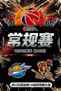 CBA 18/19赛季 常规赛 第40轮 四川五粮金樽VS南京同曦大圣