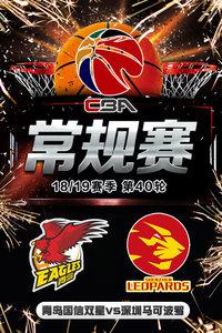CBA 18/19赛季 常规赛 第40轮 青岛国信双星VS深圳马可波罗
