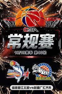 CBA 18/19赛季 常规赛 第40轮 福建晋江文旅VS新疆广汇汽车