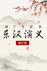 刘兰芳评书 东汉演义 畅听版