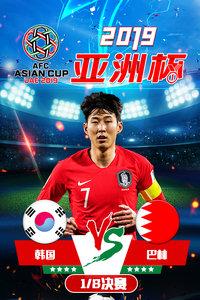 黄喜灿破僵局金珍洙头球致胜,韩国2-1巴林挺进八强