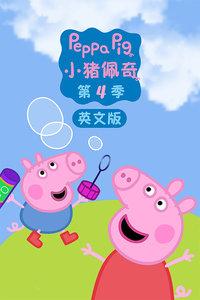 小猪佩奇 第四季 英文版
