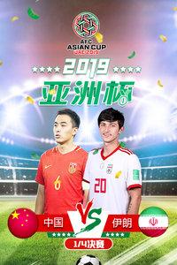 2019亚洲杯 1/4决赛 中国VS伊朗