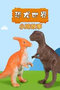 恐龙世界小琦故事