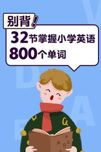 别背!32节掌握小学英语800个单词