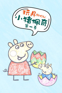 玩具SHOW小猪佩奇 第一季