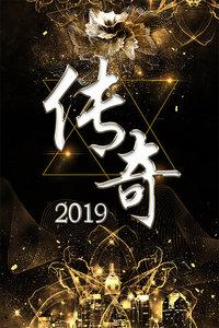 传奇 2019