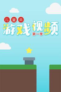 儿童类游戏视频 第一季