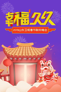 幸福久久·山东卫视春节联欢晚会 2019