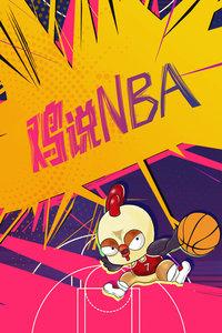 鸡说NBA