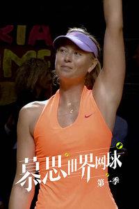 慕思世界网球 第一季