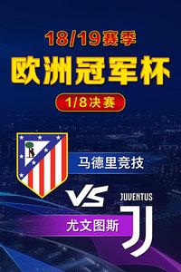 欧洲冠军杯18/19赛季 1/8决赛首回合 马德里竞技VS尤文图斯