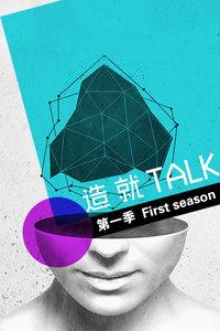 造就 TALK 第一季