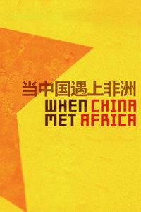 当中国遇上非洲
