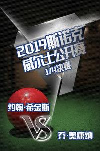 2019斯诺克威尔士公开赛 1/4决赛 约翰·希金斯VS乔·奥康纳