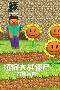 植物大战僵尸改版合集