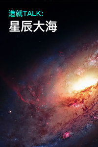 造就TALK:星辰大海