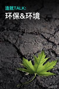 造就TALK:环保&环境