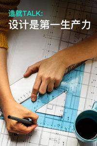 造就TALK:设计是第一生产力