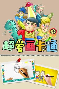 超爱画卡通