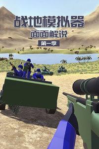 战地模拟器面面解说 第一季