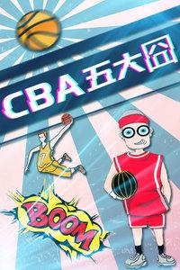 CBA五大囧