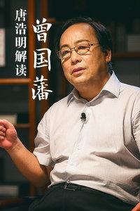 唐浩明解读《曾国藩》