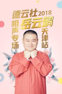 德云社岳云鹏相声专场天津站 2018