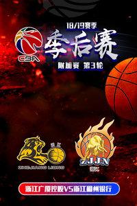 CBA 18/19赛季 季后赛附加赛 第3轮 浙江广厦控股VS浙江稠州银行