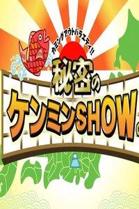 秘密的县民秀 2010