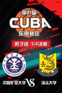 第21届CUBA东南赛区 男子组1/4决赛 中国矿业大学VS汕头大学