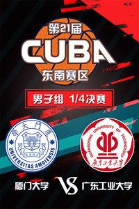 第21届CUBA东南赛区 男子组1/4决赛 厦门大学VS广东工业大学
