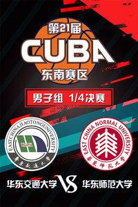 第21届CUBA东南赛区 男子组1/4决赛 华东交通大学VS华东师范大学