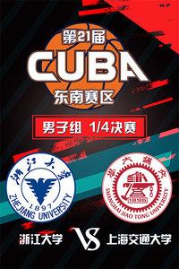 第21届CUBA东南赛区 男子组1/4决赛 浙江大学VS上海交通大学