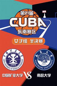 第21届CUBA东南赛区 女子组半决赛 中国矿业大学VS南昌大学