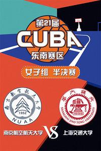 第21届CUBA东南赛区 女子组半决赛 南京航空航天大学VS上海交通大学