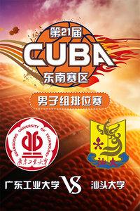 第21届CUBA东南赛区 男子组排位赛 广东工业大学VS汕头大学