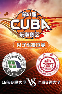 第21届CUBA东南赛区 男子组排位赛 华东交通大学VS上海交通大学