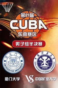 第21届CUBA东南赛区 男子组半决赛 厦门大学VS中国矿业大学