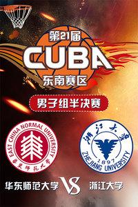 第21届CUBA东南赛区 男子组半决赛 华东师范大学VS浙江大学