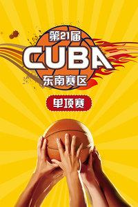 第21届CUBA东南赛区 单项赛
