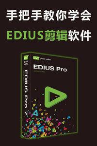 90分钟手把手教你学EDIUS剪辑软件