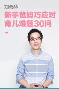 刘勇赫:新手爸妈巧应对育儿难题30问