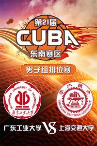 第21届CUBA东南赛区 男子组排位赛 广东工业大学VS上海交通大学