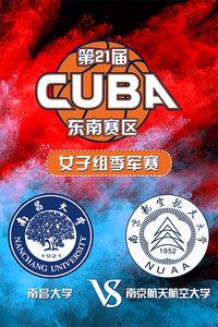 第21届CUBA东南赛区 女子组季军赛 南昌大学VS南京航天航空大学