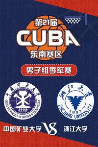 第21届CUBA东南赛区 男子组季军赛 中国矿业大学VS浙江大学