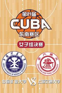 第21届CUBA东南赛区 女子组决赛 中国矿业大学VS上海交通大学