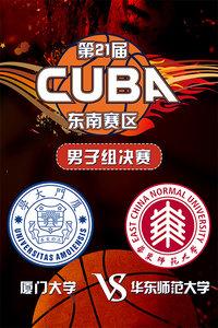 第21届CUBA东南赛区 男子组决赛 厦门大学VS华东师范大学