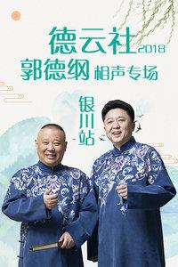 德云社郭德纲相声专场银川站 2018