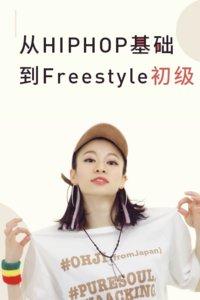 从Hiphop基础到Freestyle初级